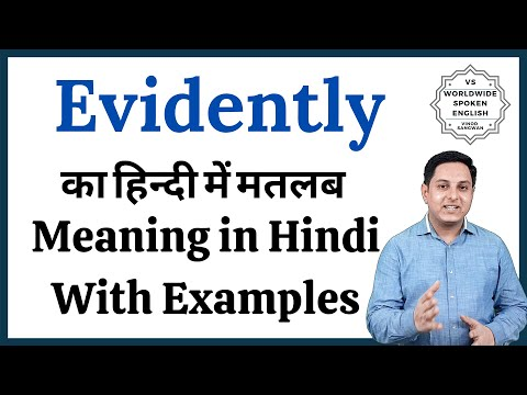 Evidently meaning in Hindi | Evidently का हिंदी में अर्थ | explained Evidently in Hindi