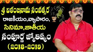 Venu Swamy Prediction on Politics, Business issues and Cinema | Astrology 2018 -19 | Media Masters