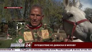 Путешествие из Дамаска в Москву. / Видео