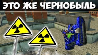 Танки онлайн: Золотое Трио #11 [ Чернобыль в танках онлайн I Новая краска I Радиация ]
