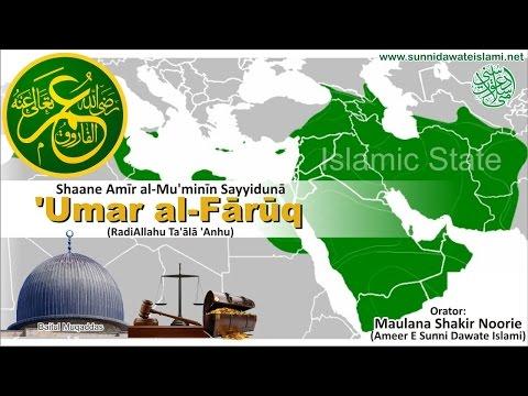 Shaane Hazrat Umar Radiyallahu Anhu - Maulana Shakir Noorie