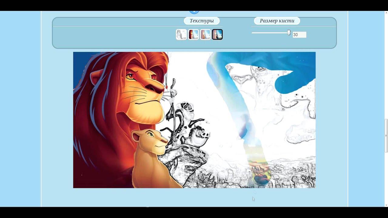 раскраска мультик король лев The Lion King
