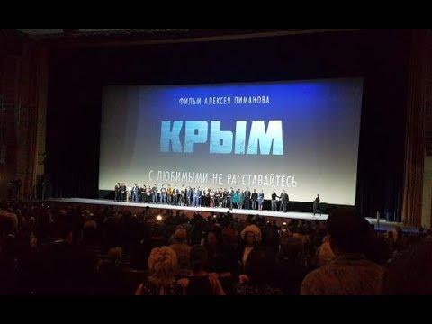 Фильм Крым премьера - провалился новости 2017 - Видео онлайн