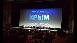 Фильм Крым премьера - провалился новости 2017