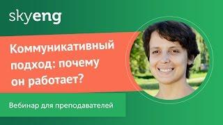 видео Коммуникативный подход в обучении иностранным языкам. Каким он должен быть?