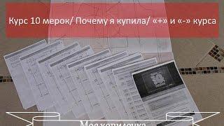 Курс кроя 10 мерок /Отзыв