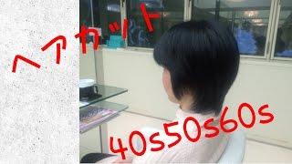 Repeat youtube video ヘアカット40代50代60代 女性ショートスタイル Haircut 40s 50s 60s Women Short style