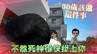 30歲該做這件事 不然死神很快找上你 | 台灣蘋果日報 thumbnail