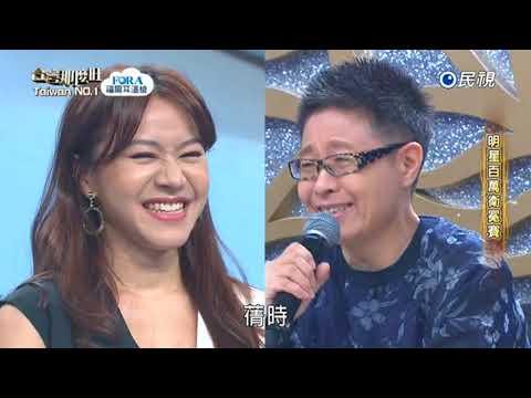 20171021 台灣那麼旺 Taiwan No.1 明星組衛冕賽評審講評