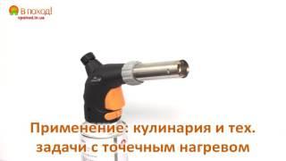 Газовый резак Kovea KT 2603M Hestia Torch