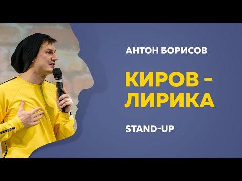 Stand-Up (Стенд-ап) | Киров - Лирика | Антон Борисов