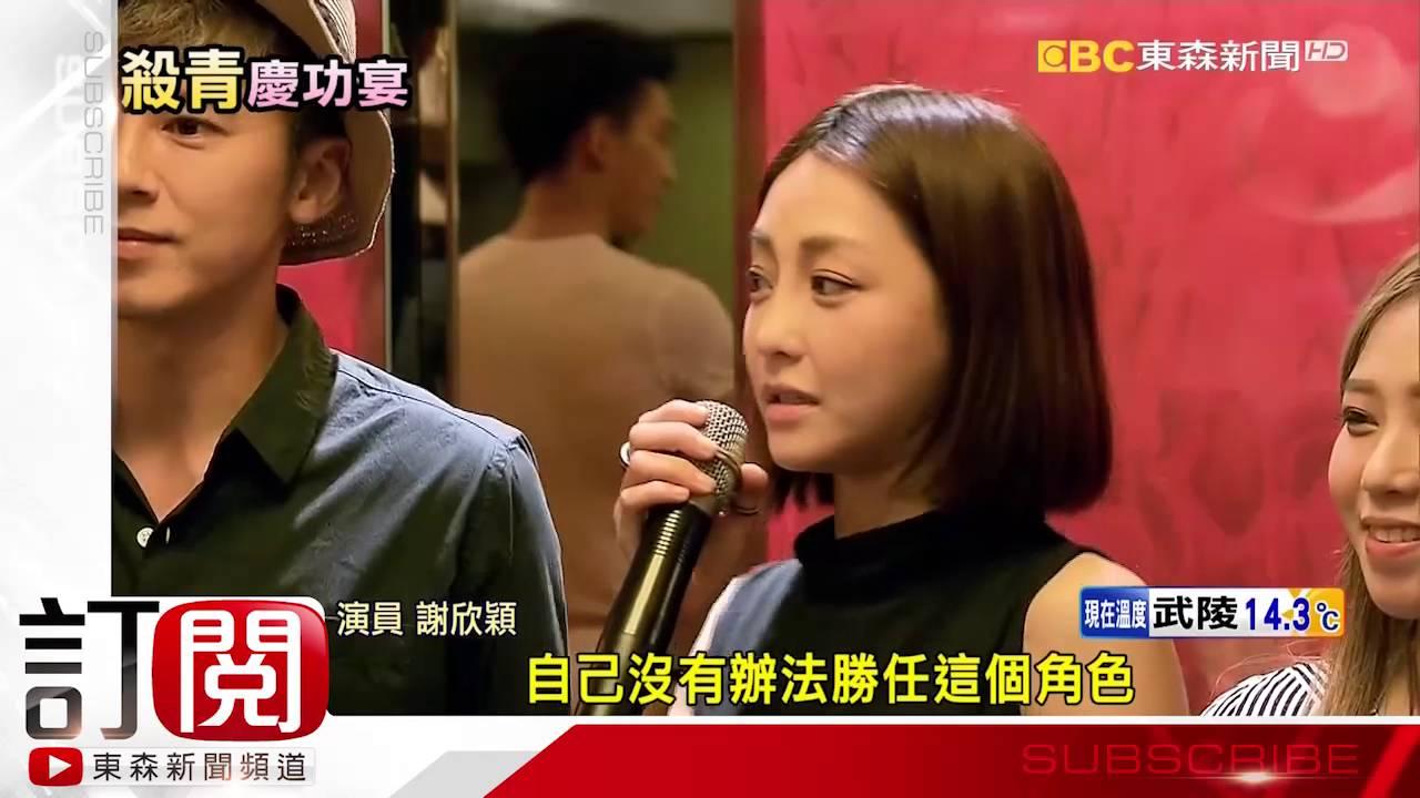 「我和我的十七歲」 殺青慶功宴演員嗨 - YouTube