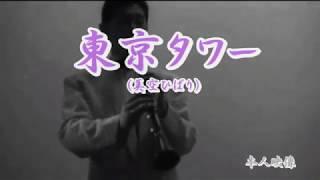 美空ひばり 東京タワー(カラオケ) C/W 太陽は今日も輝く 作詞=野村俊...