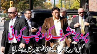 How Pervez Musharraf trap USA in Afghanistan in 2001 through His Strategy