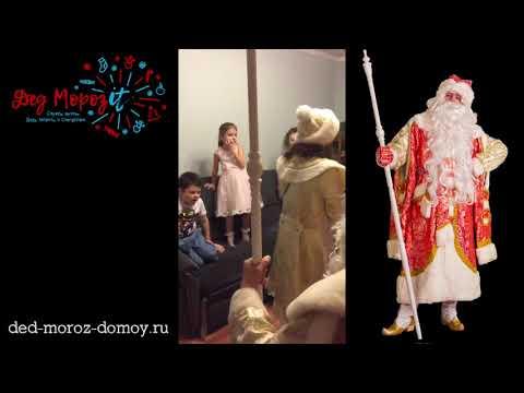 Поздравление Деда Мороза и Снегурочки дома