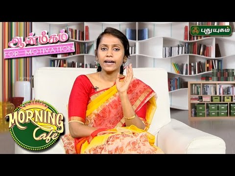 ஆன்மீகம் For Motivation Morning Cafe 14-03-17 PuthuYugamTV Show Online