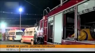 видео Взрыв на шахте в Китае