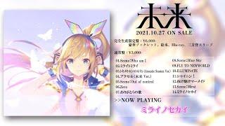 ミライアカリ1stメジャーアルバム『未来』クロスフェード