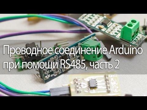 Проводное соединение Arduino при помощи RS485, часть 2