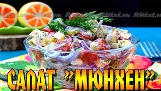 """Простой праздничный салат """"Мюнхен"""" с копчеными колбасками."""