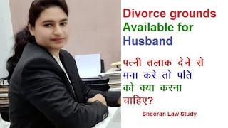 Divorce ground available for husband पत्नि तलाक़ देने से मना करे तो पति क्या करे By sheoran law