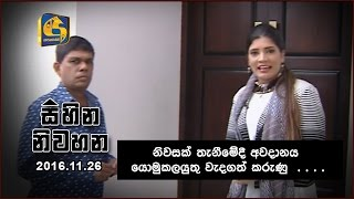 Sihina Niwahana | Interview with Damith De Silva - 26th November 2016