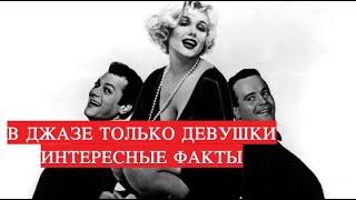 Интересные факты о фильме «В джазе только девушки»