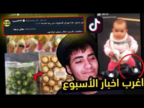 اكل مخلل لأول مره وشوفوا وش صار ! , تيك توك ! (اغرب اخبار الأسبوع)