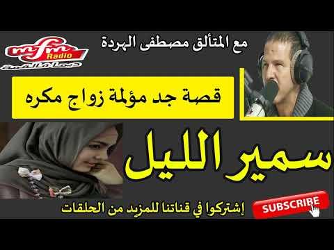 samir lail 17/11/2017  سمير الليل قصة جد صادمة لا تخطر على بال