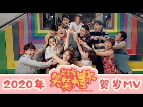 8TV 八度空间 2020年贺岁MV :《笑笑力量大》
