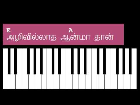 Ulagamellam Enakku Aathayam Song Keyboard Chords and Lyrics - A Major Chord