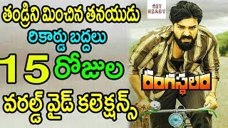 Rangasthalam 15 Days Box Office Collections Rep...