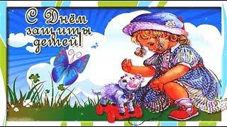 Песни на День защиты детей! 1 июня Всех детишек поздравляют!
