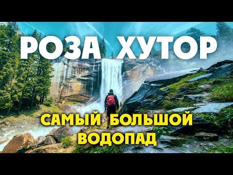 РОЗА ХУТОР / САМЫЙ ВЫСОКИЙ ВОДОПАД В СОЧИ!!! Парк Водопадов \