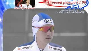 """Павел Кулижников """"РУССКАЯ КОМЕТА"""""""
