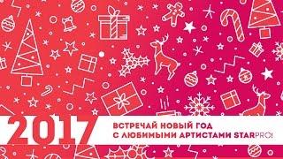 Starprolive   Новогодние поздравления от Aртистов!
