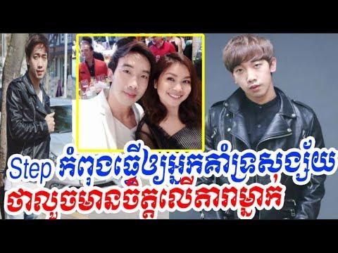 បង្ហាញពីអារម្មណ៍ទៅកាន់តារាម្នាក់ ដែលនោះ គឺជា តារាសម្តែងស្រី/Cambodia Daily24 - 동영상