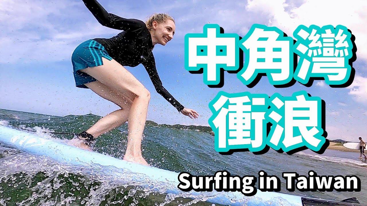 加拿大女生造訪北海岸新的衝浪景點!中角灣國際衝浪基地   Surfing at Northern Taiwan's Newest Surfing Spot