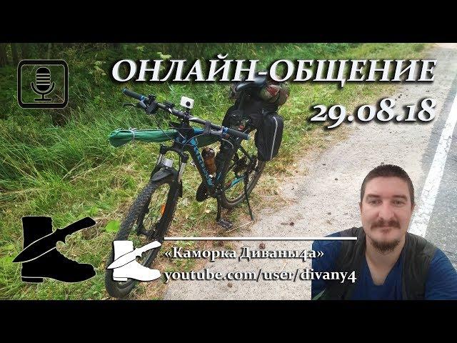 """ОНЛАЙН-ОБЩЕНИЕ в """"Каморке"""""""