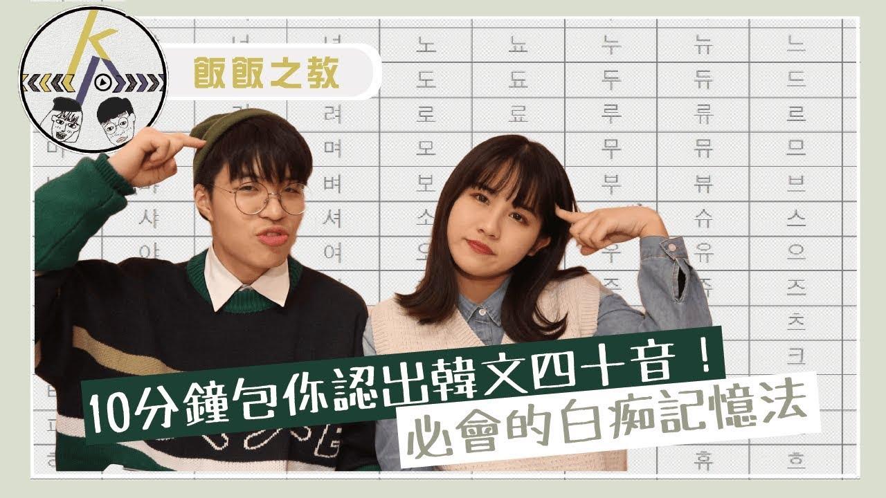 速成!超好記!看完就學會韓文發音(上) kkk,Kpop 飯飯之教 - YouTube