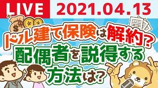 【4月13日モーニング・生ライブ】お金に関するお悩み相談