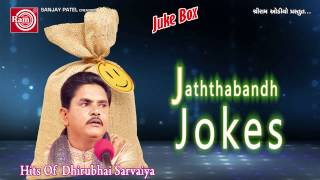 Gujarati Comedy|Jaththabandh Jokes Part-1|Dhirubhai Sarvaiya