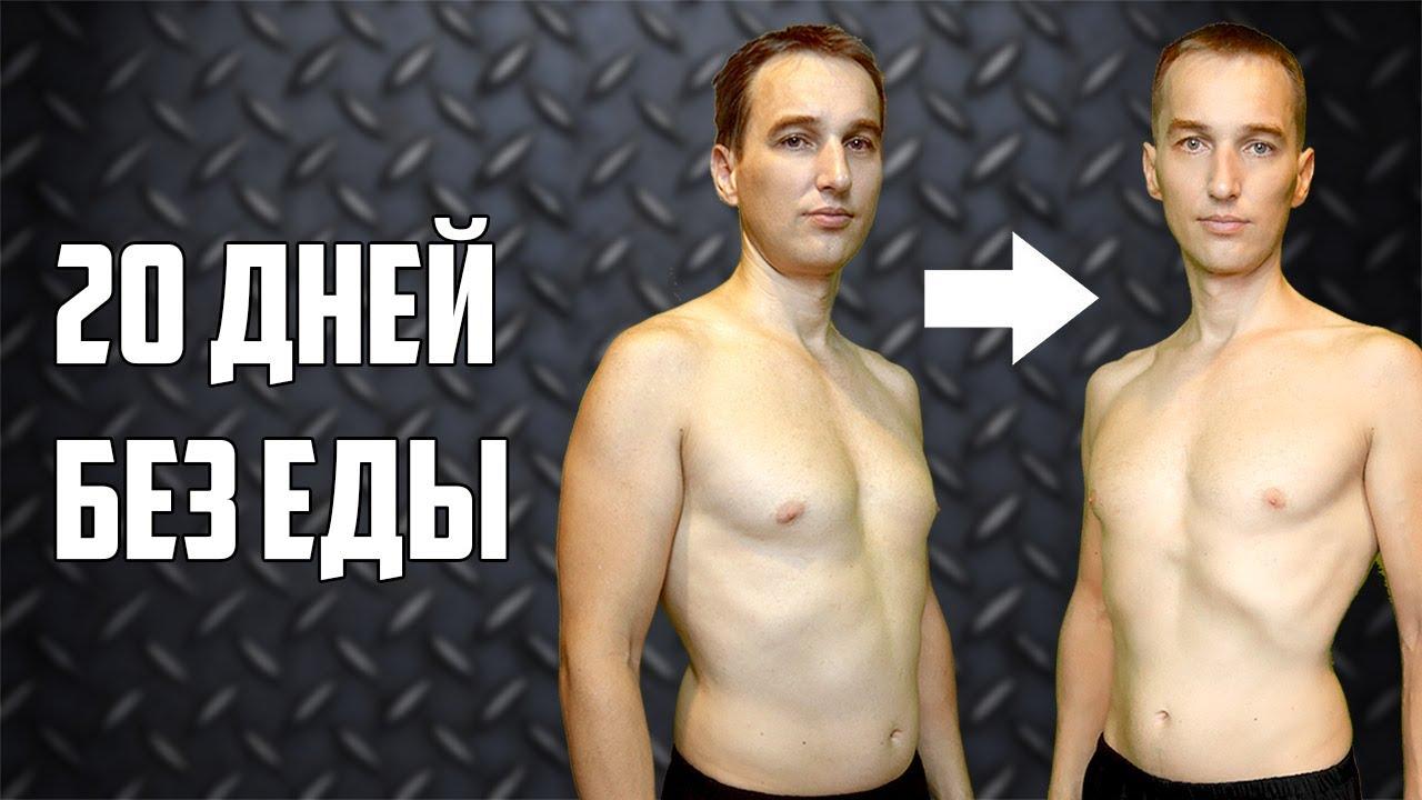 Сколько килограмм можно сбросить за 14 дней голода youtube.