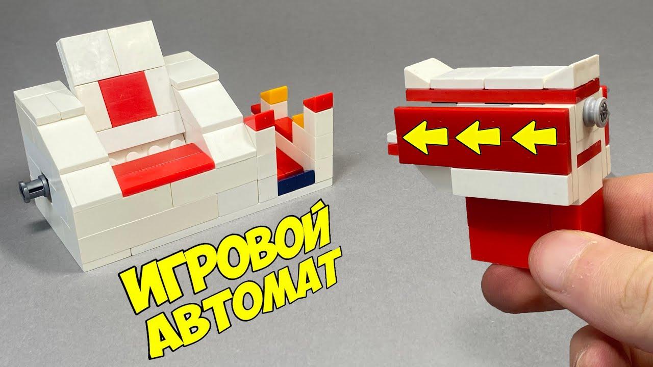 игровой автомат тир из лего