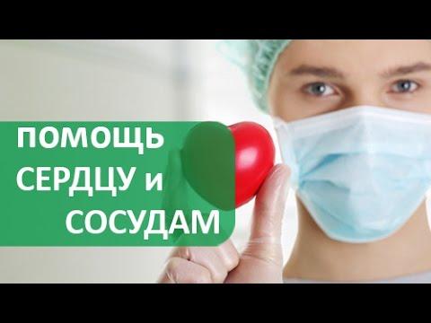 Cердечно-сосудистые заболевания профилактика.♥ Лечение, профилактика сердечно-сосудистых заболеваний