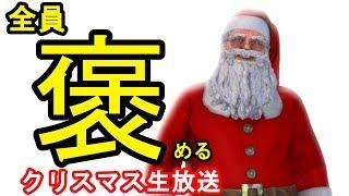 [LIVE] 来てくれた人全員を褒めるクリスマス生放送!