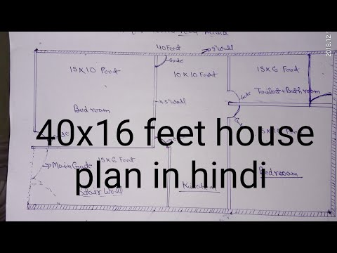 Simple house plan for 40x16 feet plot, land in hindi(wall area will be less in this dimension)