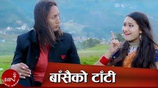 Download Latest Lok Geet Video 2015 Bansaiko Tanti by Maniraj Basnet & Anju Gautam HD Mp3