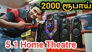 2000 ரூபாயில் 5.1 Home Theatre / Cheap & Best Home Theatre / Sabari Electronics / Namma MKG