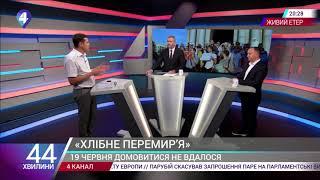 """Володимир Пилипенко про """"хлібне перемир'я"""" на Донбасі"""